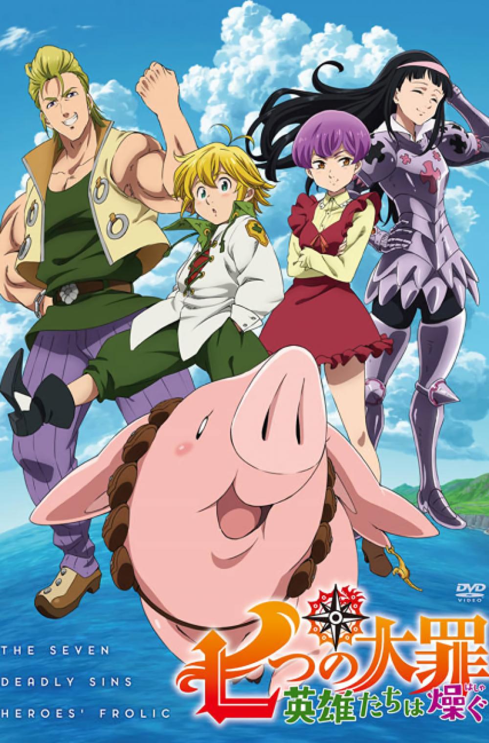 Nanatsu no taizai OAD 3 : Eiyuu-tachi wa Hashagu (Nanatsu no Taizai: Imashime no Fukkatsu OVA)