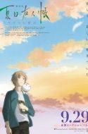 Natsume Yuujinchou Movie: Ephemeral Bond – Utsusemi ni Musubu