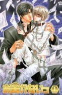 Okane ga Nai + Specials (No Money)