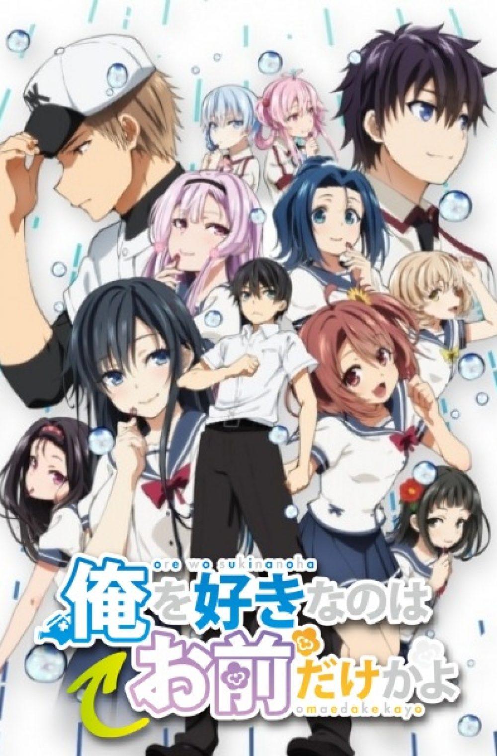 OreSuki OVA – Ore wo Suki nano wa Omae dake ka yo OVA: Oretachi no Game Set