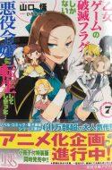 Hamefura – Otome Game no Hametsu Flag shika Nai Akuyaku Reijou ni Tensei shiteshimatta… ( My Next Life as a Villainess: All Routes Lead to Doom! )
