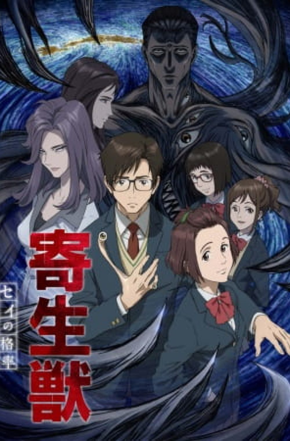 Parasyte -the maxim- (UNCENSORED)