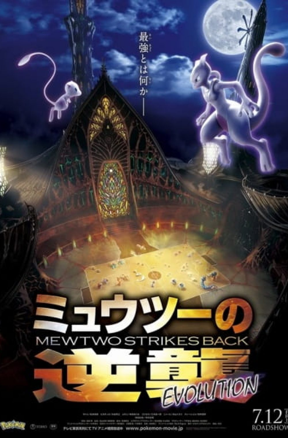 (DUB) Pokemon Movie 22: Mewtwo Strikes Back Evolution