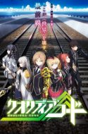 Qualidea Code (Bluray Ver.)