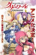 Queen's Blade: Grimoire (UNCENSORED) + Special