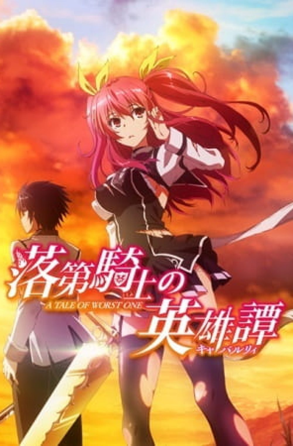 (DUB) Rakudai Kishi no Cavalry (UNCENSORED)