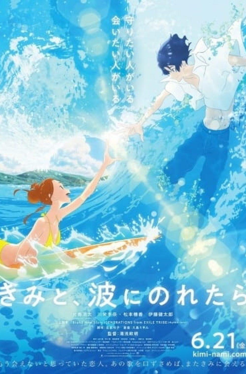 Kimi to, Nami ni Noretara – Ride Your Wave