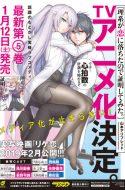 RikeKoi – Rikei ga Koi ni Ochita no de Shoumeishitemita.