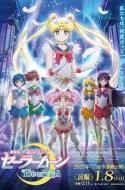 Bishoujo Senshi Sailor Moon Eternal Movie