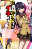 Seitokai Yakuindomo Bleep OVA (UNCENSORED) / Seitokai Yakuindomo Season 2 OVA