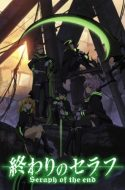 Seraph of the End: Vampire Reign (Bluray Ver.) + OVA