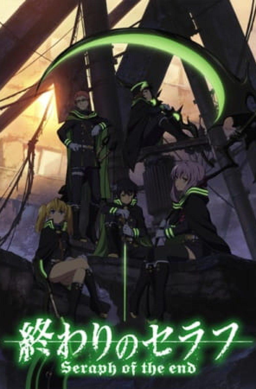 Seraph of the End: Vampire Reign (Bluray Ver.) + OVA
