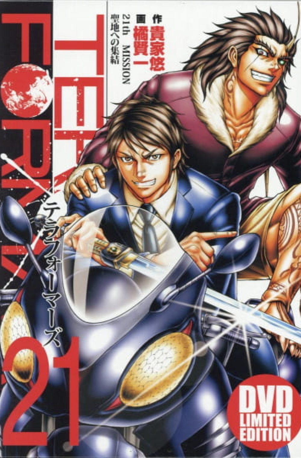 Terra Formars OVA: Earth-hen (UNCENSORED)
