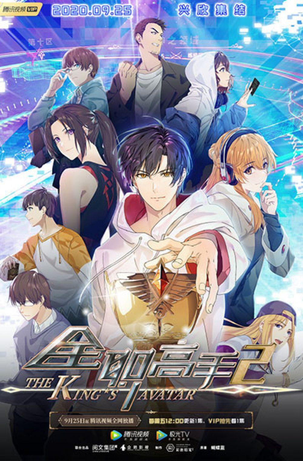 The King's Avatar Season 2 – Quanzhi Gaoshou 2