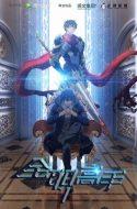 The King's Avatar – Quanzhi Gaoshou