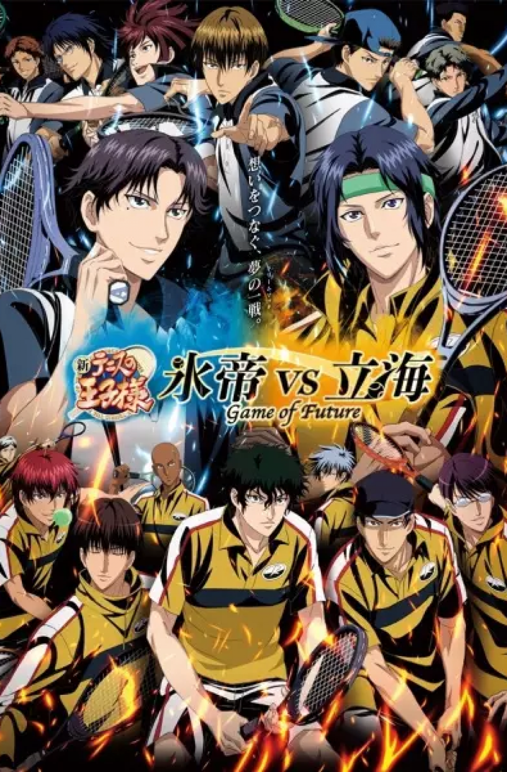 The New Prince of Tennis: Hyoutei vs. Rikkai – Game of Future