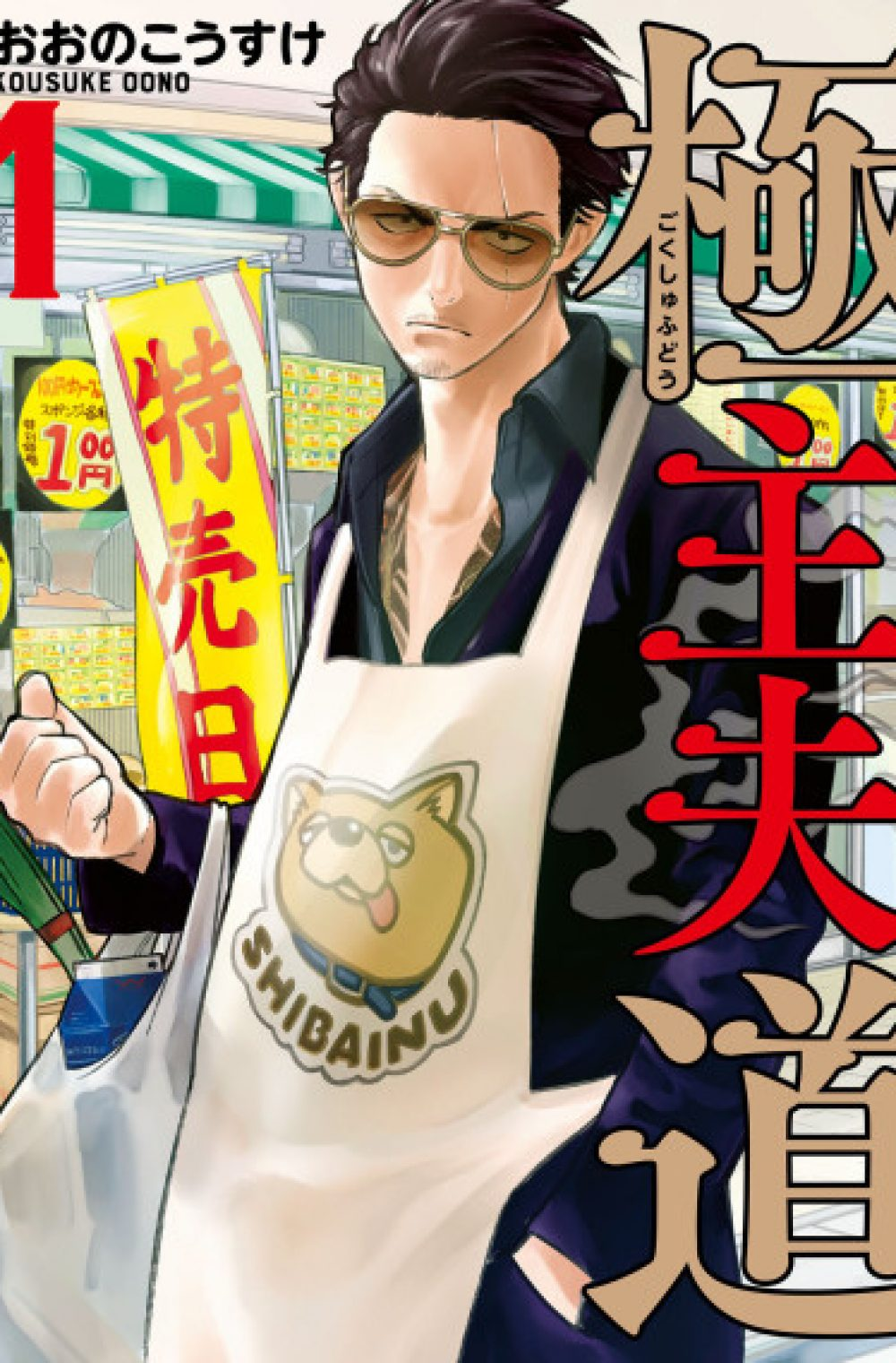 The Way of the Househusband – Gokushufudou
