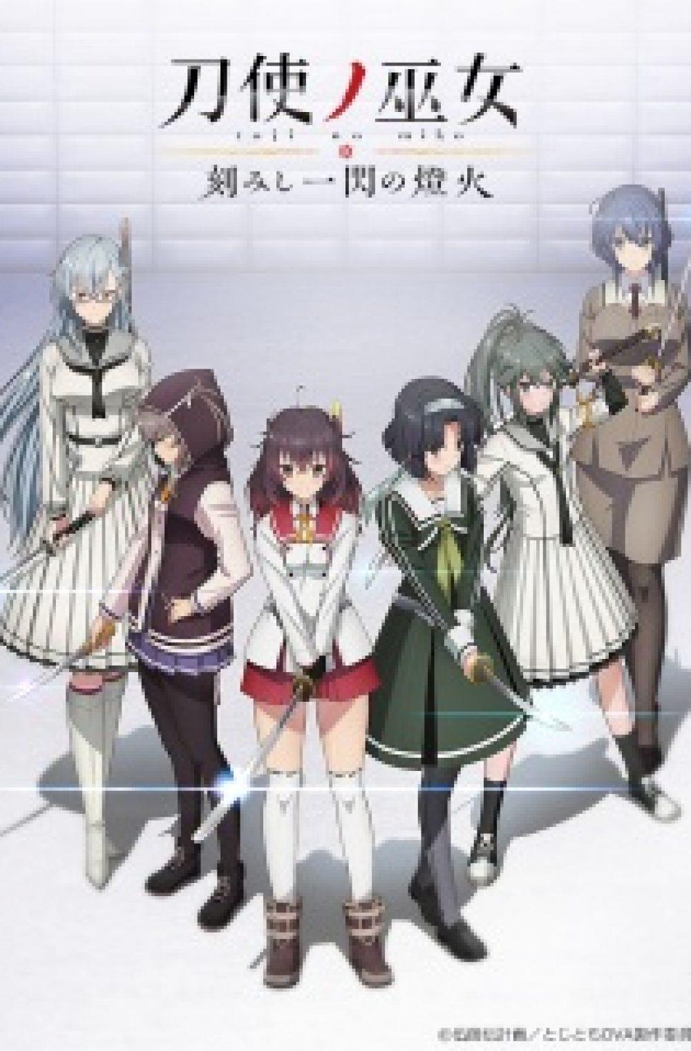 Toji no Miko Kizamishi Issen no Tomoshibi OVA