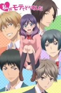 Watashi ga Motete Dousunda – Kiss Him, Not Me! (Bluray Ver.)
