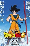 Dragon Ball Super Movie: Broly Trailer (Sub + Dub)
