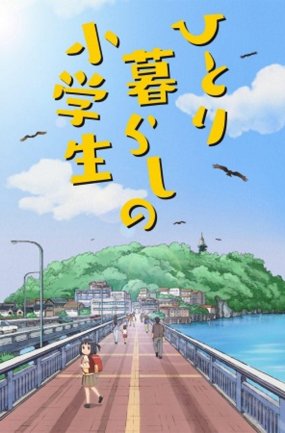 Grade Schooler Living Alone – Hitorigurashi no Shougakusei