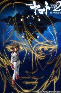 Star Blazers: Space Battleship Yamato 2202 – Purgatory Chapter PV