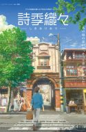 Shikiokori Anime Film Trailer